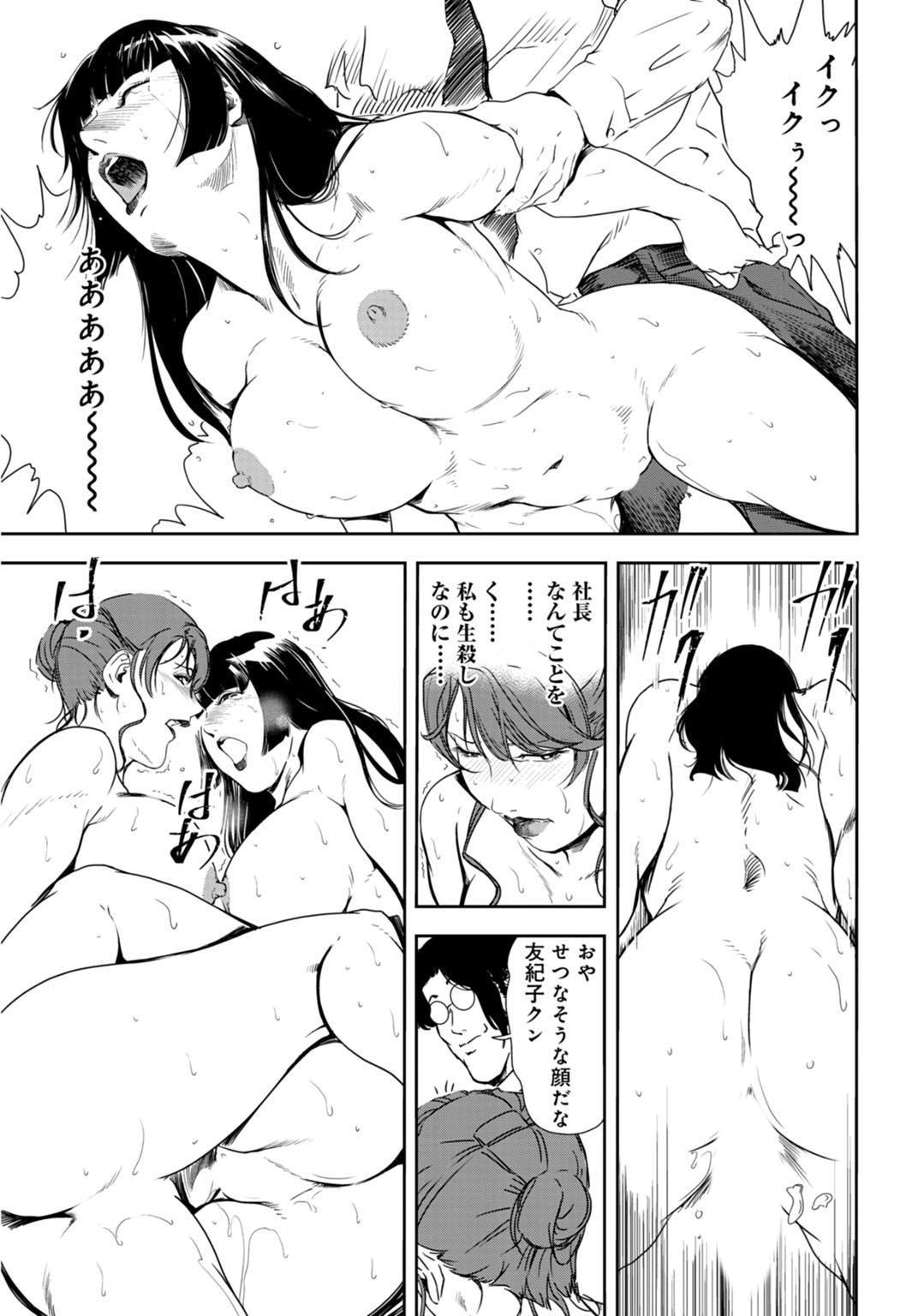 Nikuhisyo Yukiko 26 95