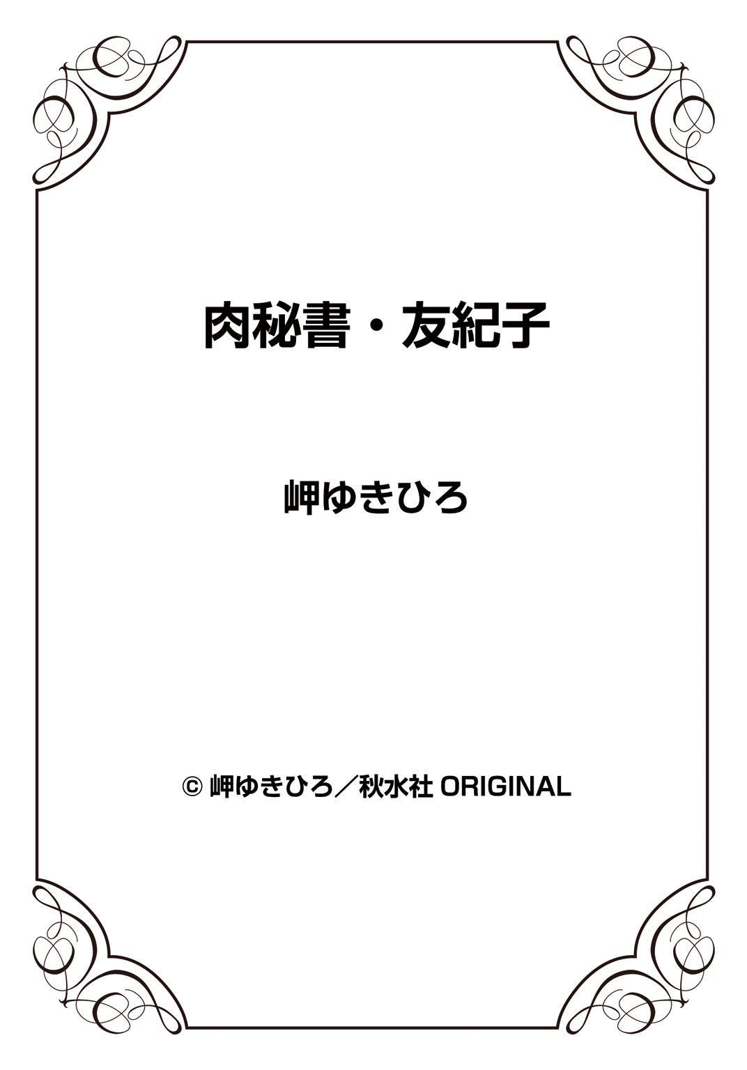Nikuhisyo Yukiko 26 97