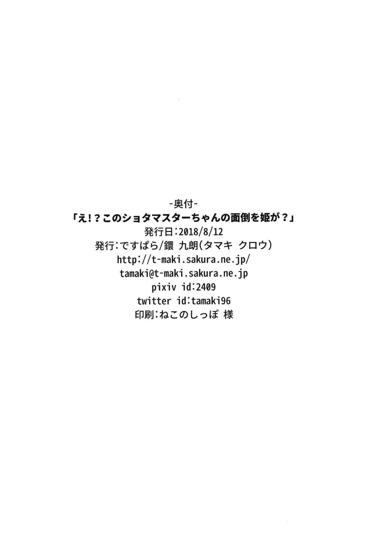 E!? Kono Shota Master-chan no Mendou o Watashi ga? 20