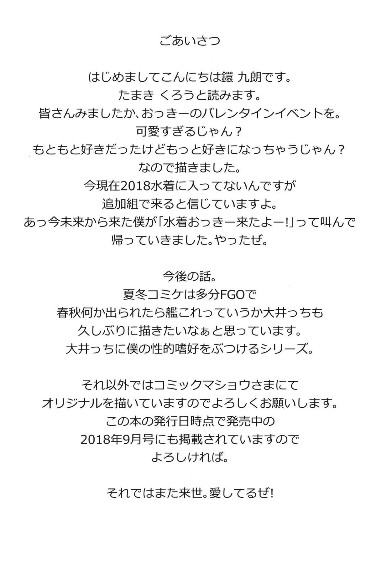 E!? Kono Shota Master-chan no Mendou o Watashi ga? 2