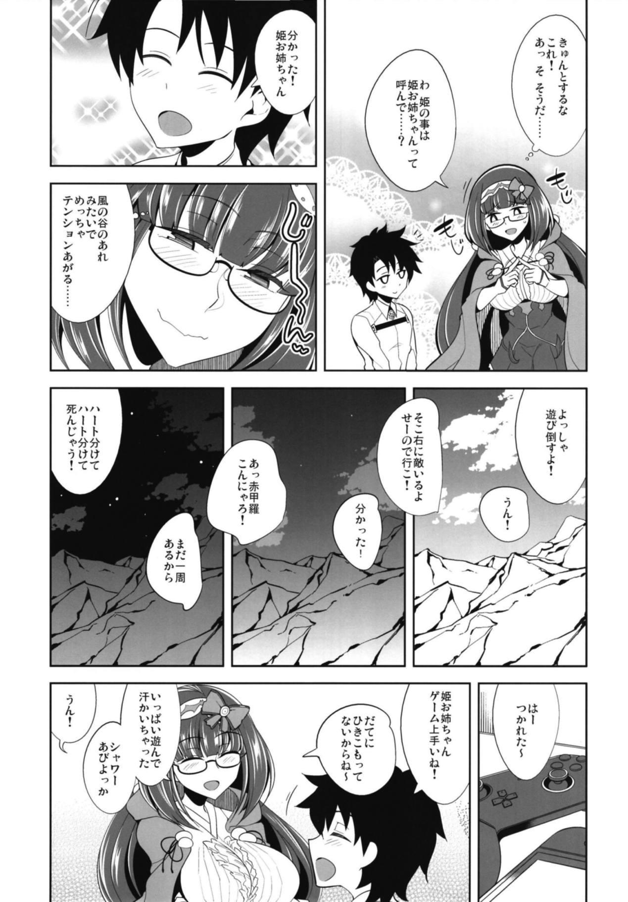 E!? Kono Shota Master-chan no Mendou o Watashi ga? 5