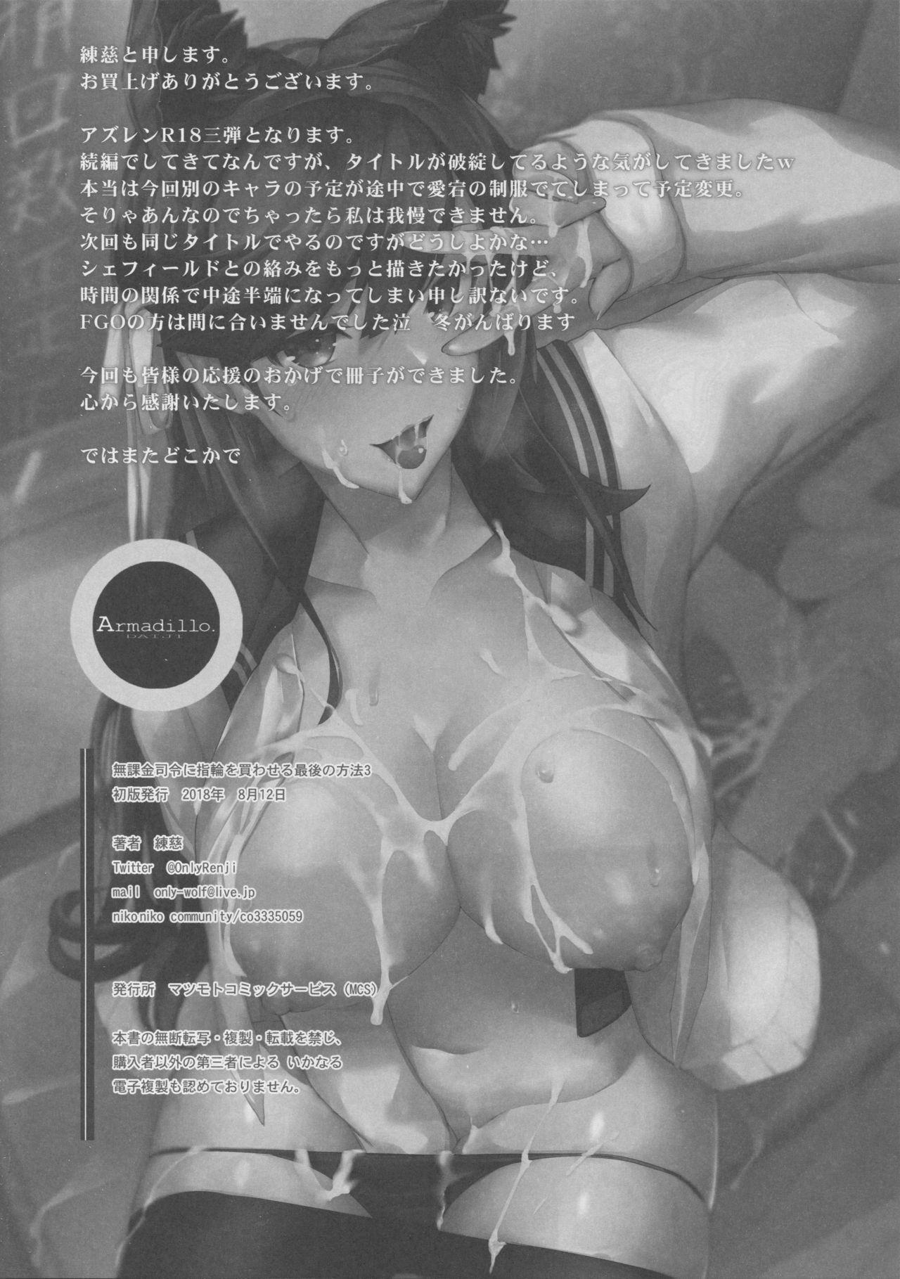 Mukakin Shirei ni Yubiwa o Kawaseru Saigo no Houhou 3 12