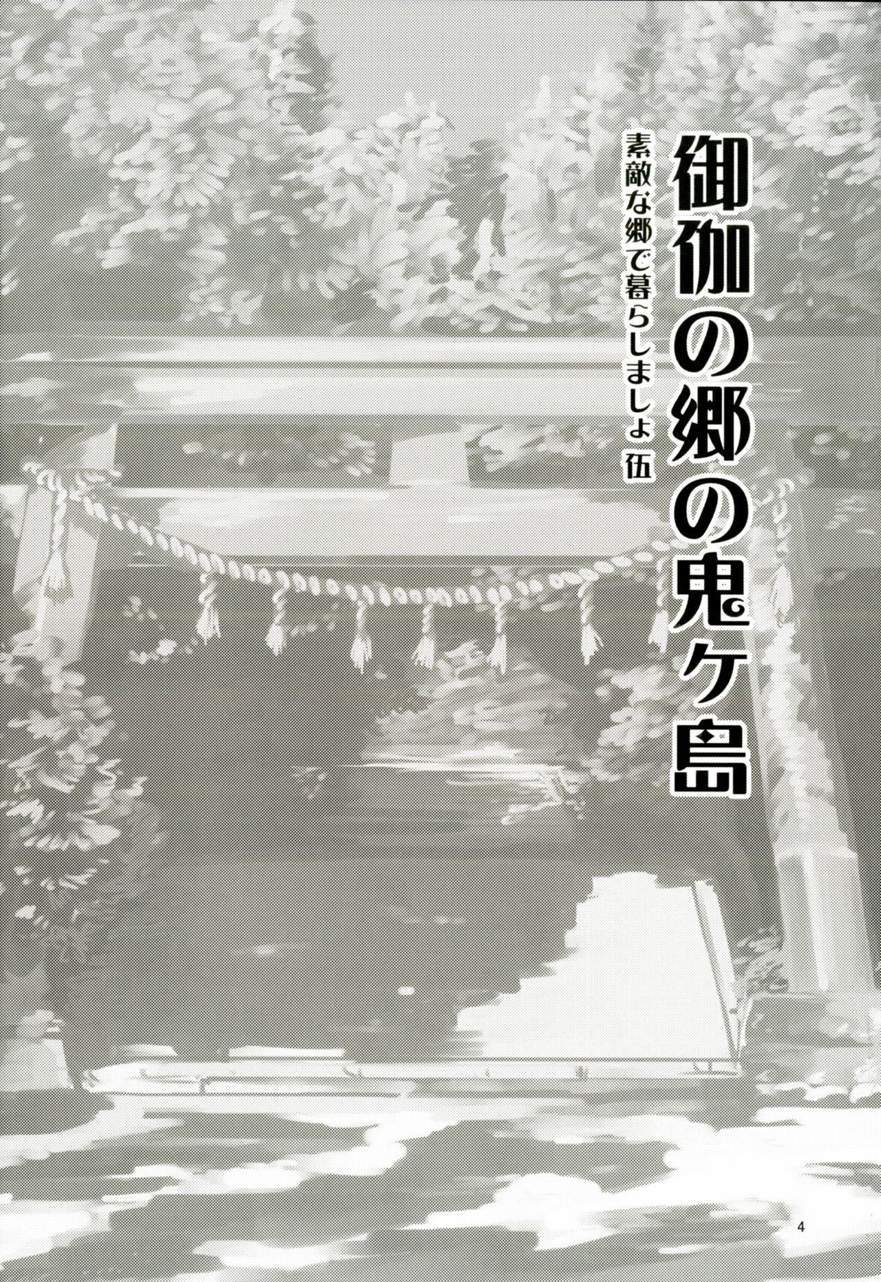 Otogi no Sato no Onigashima | 御伽之乡的鬼岛 2