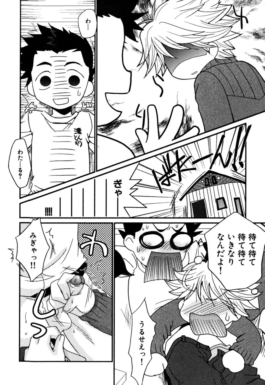 Akarui Otoko no Ko Keikaku 173