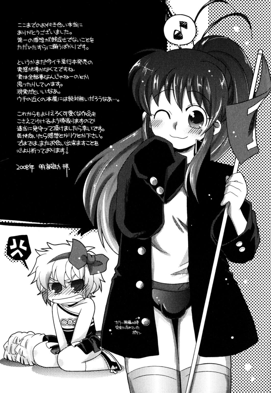Akarui Otoko no Ko Keikaku 182
