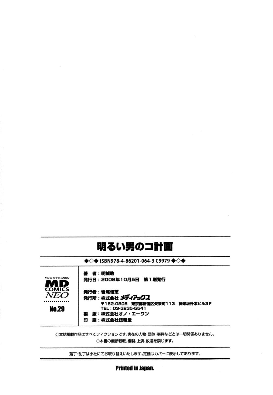 Akarui Otoko no Ko Keikaku 183