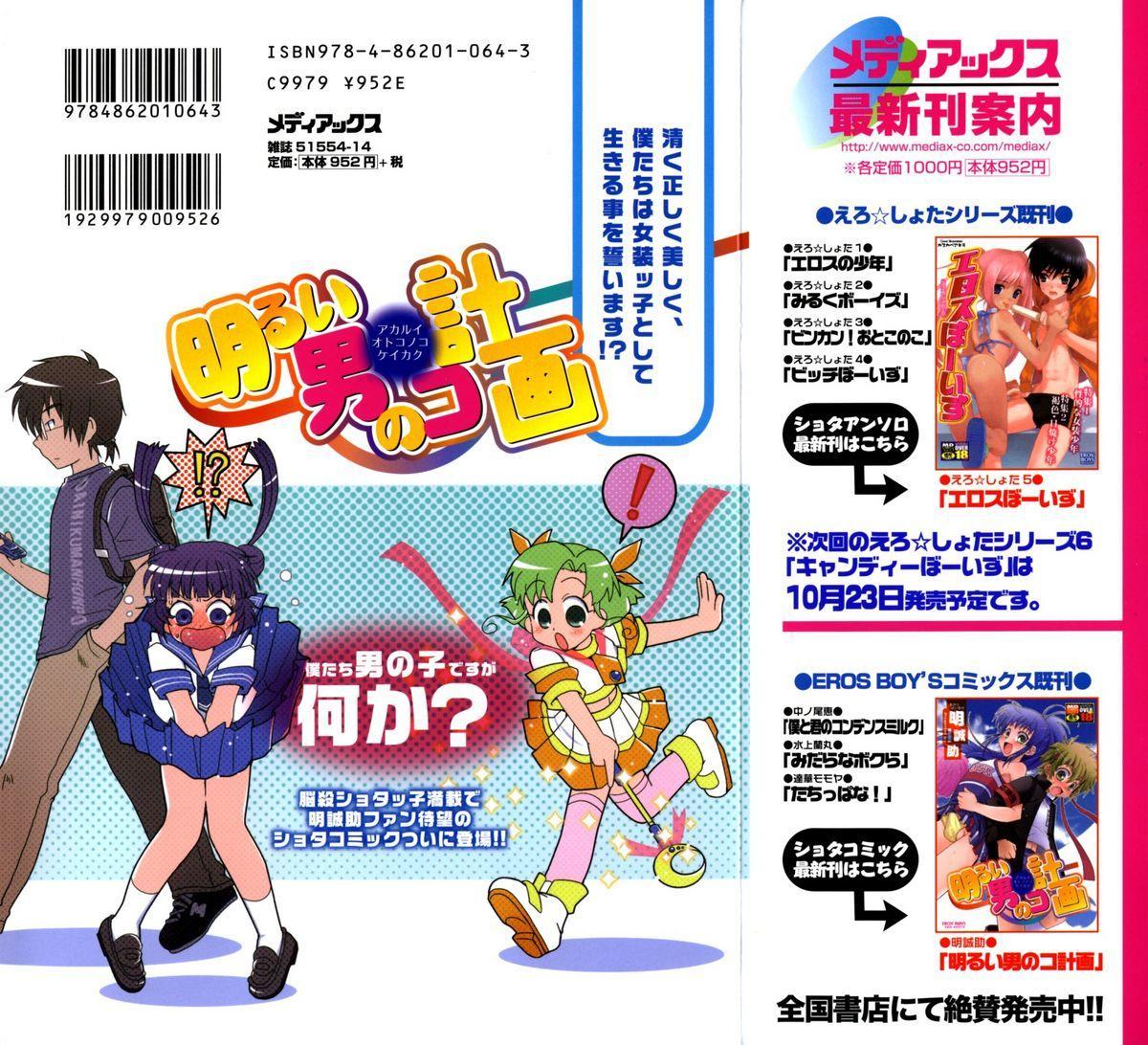 Akarui Otoko no Ko Keikaku 1