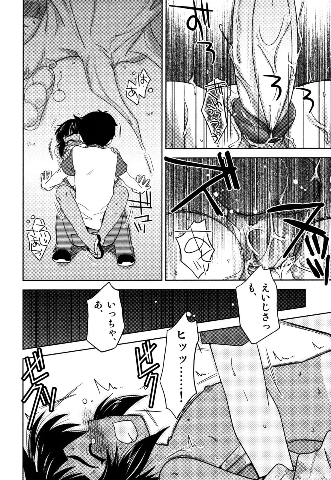 Akarui Otoko no Ko Keikaku 41