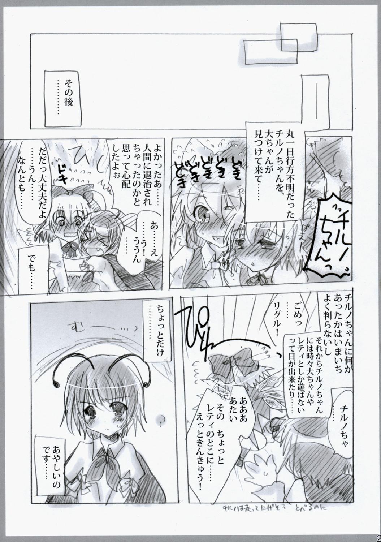 Touhou Shunga Hon - Hyousei Sounan 22