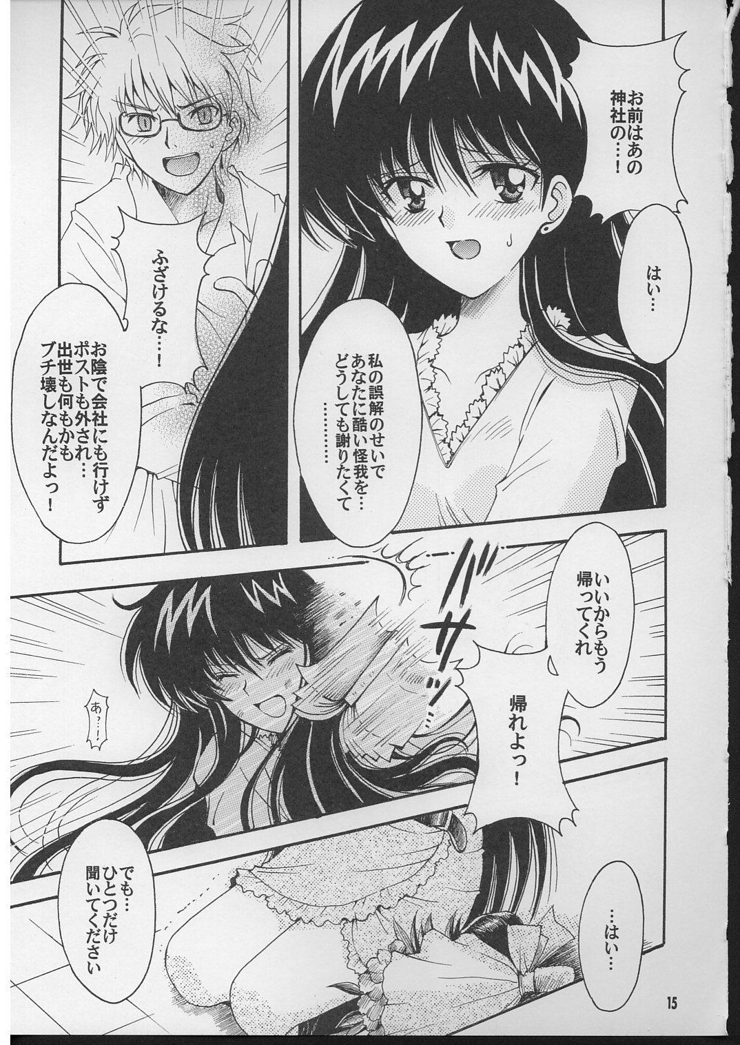 Boku no kanojyo wa Sailor Senshi 2 13