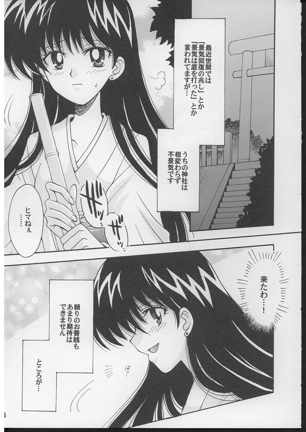 Boku no kanojyo wa Sailor Senshi 2 3