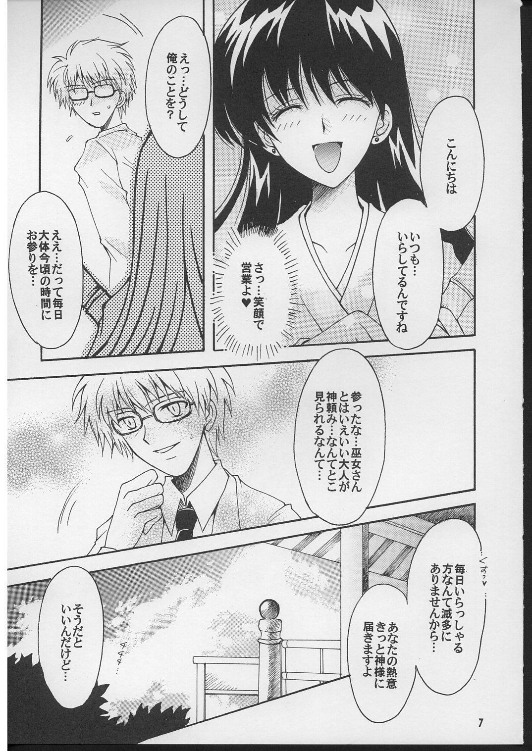 Boku no kanojyo wa Sailor Senshi 2 5