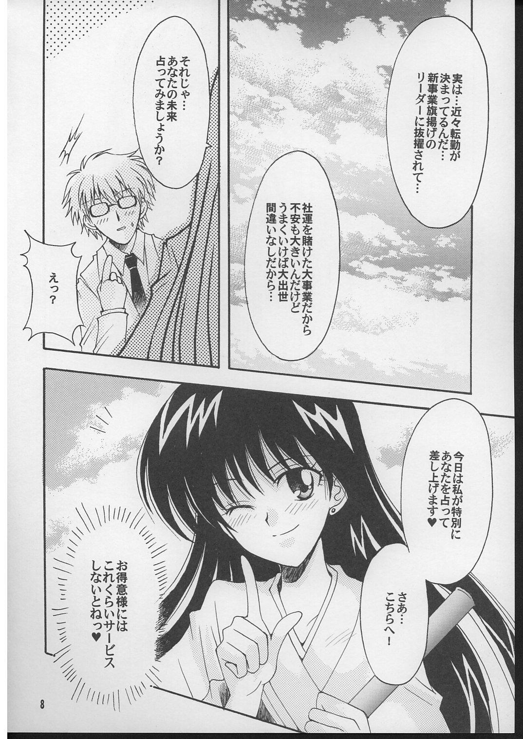 Boku no kanojyo wa Sailor Senshi 2 6