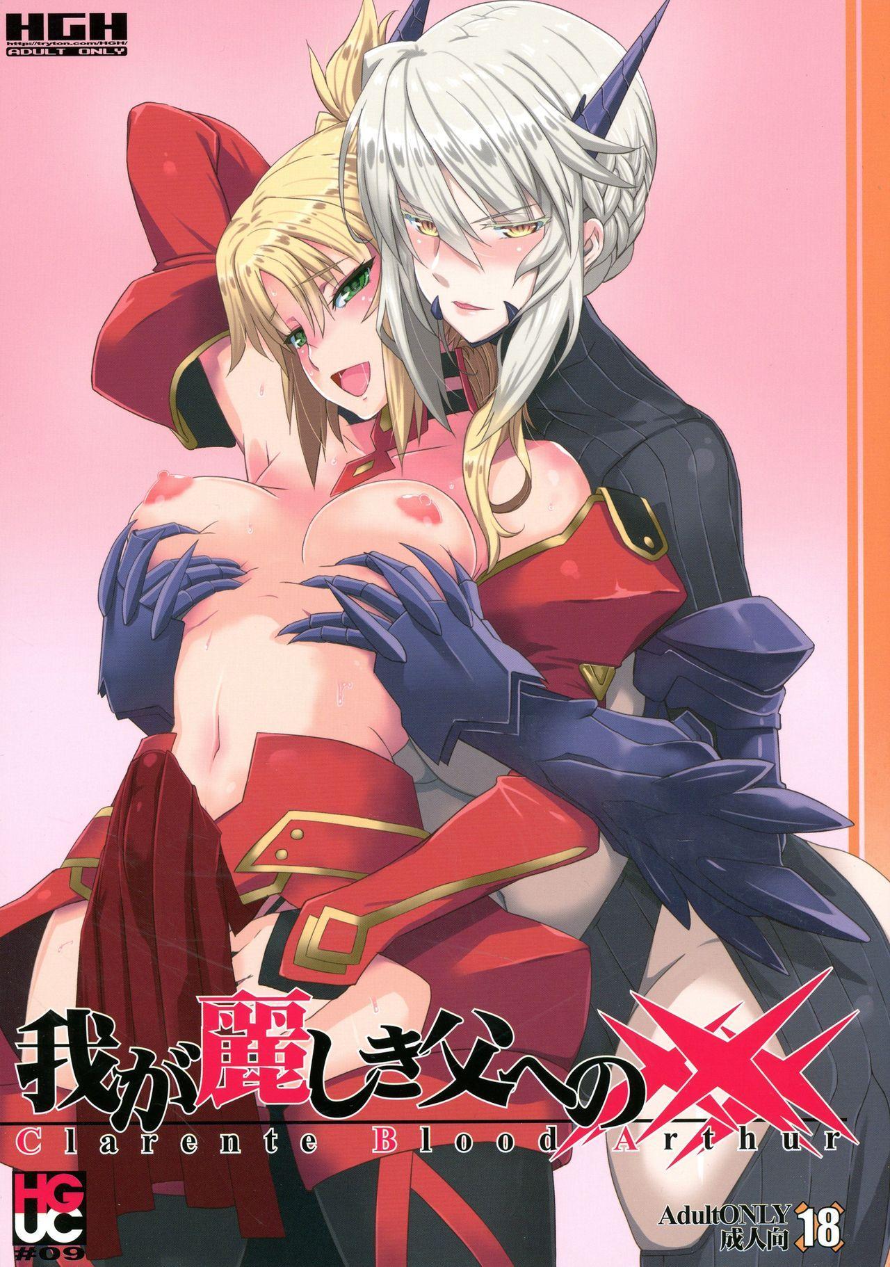 HGUC# 09 Waga Uruwashiki Chichi e no ××× 0