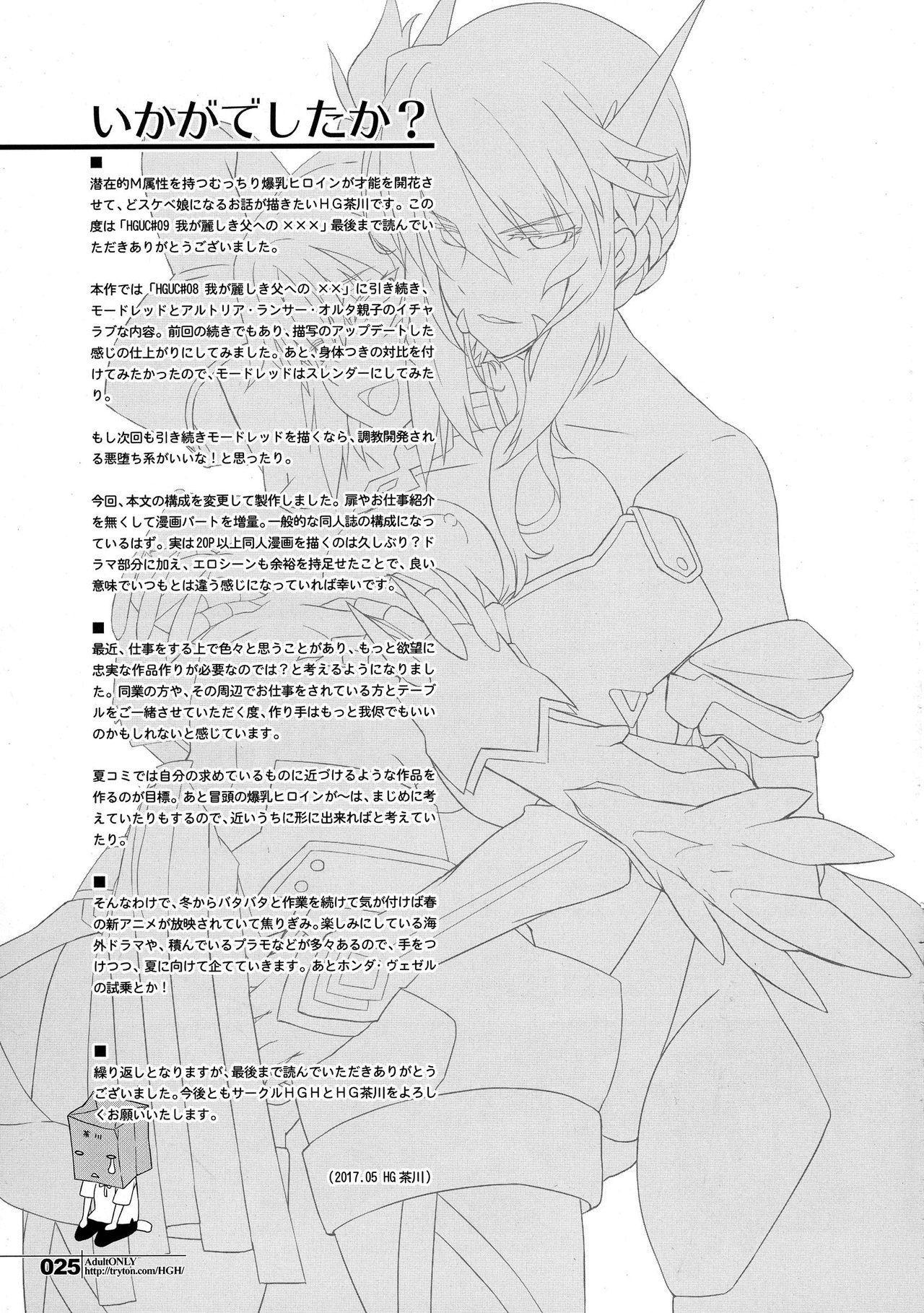 HGUC# 09 Waga Uruwashiki Chichi e no ××× 24