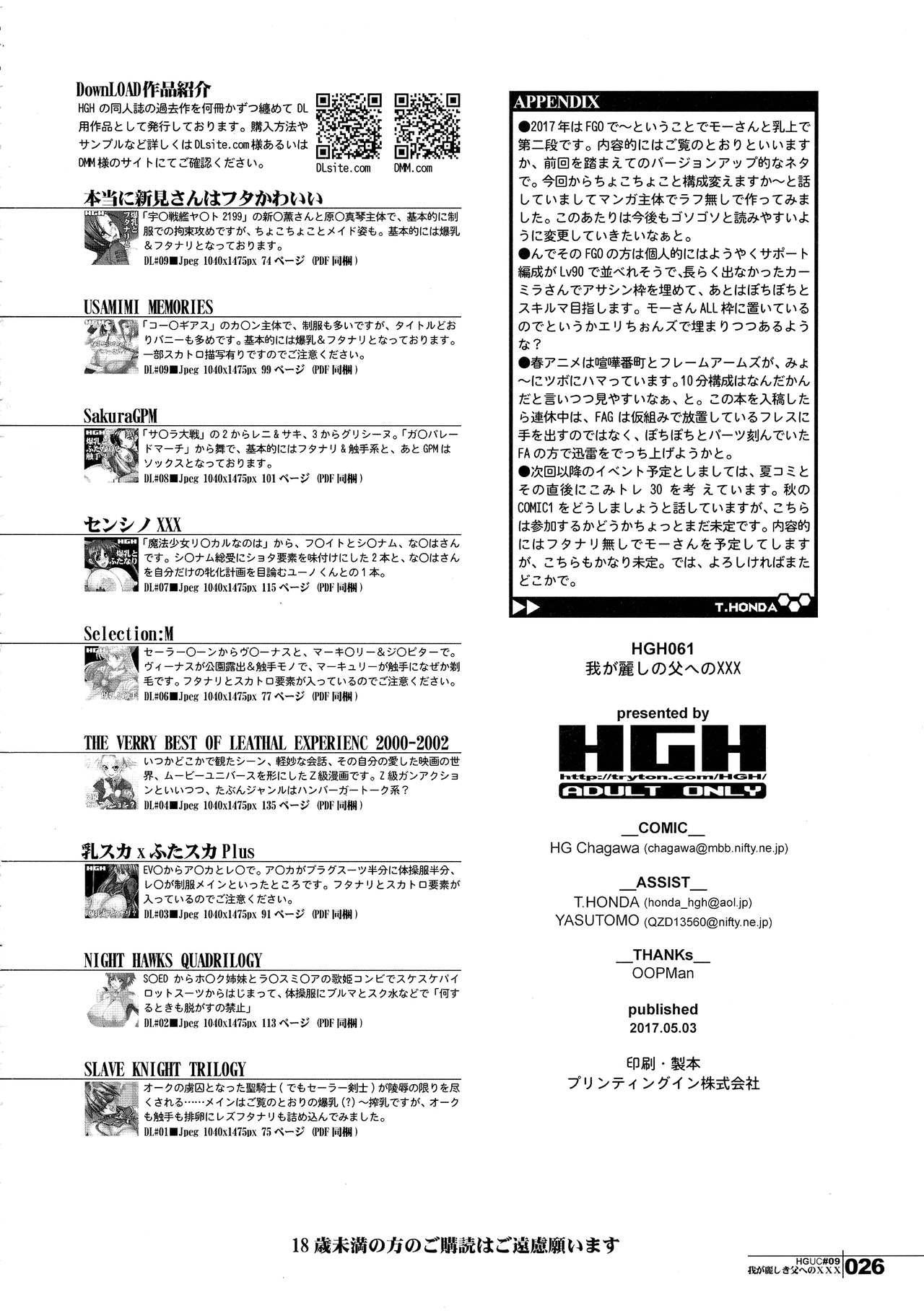 HGUC# 09 Waga Uruwashiki Chichi e no ××× 25