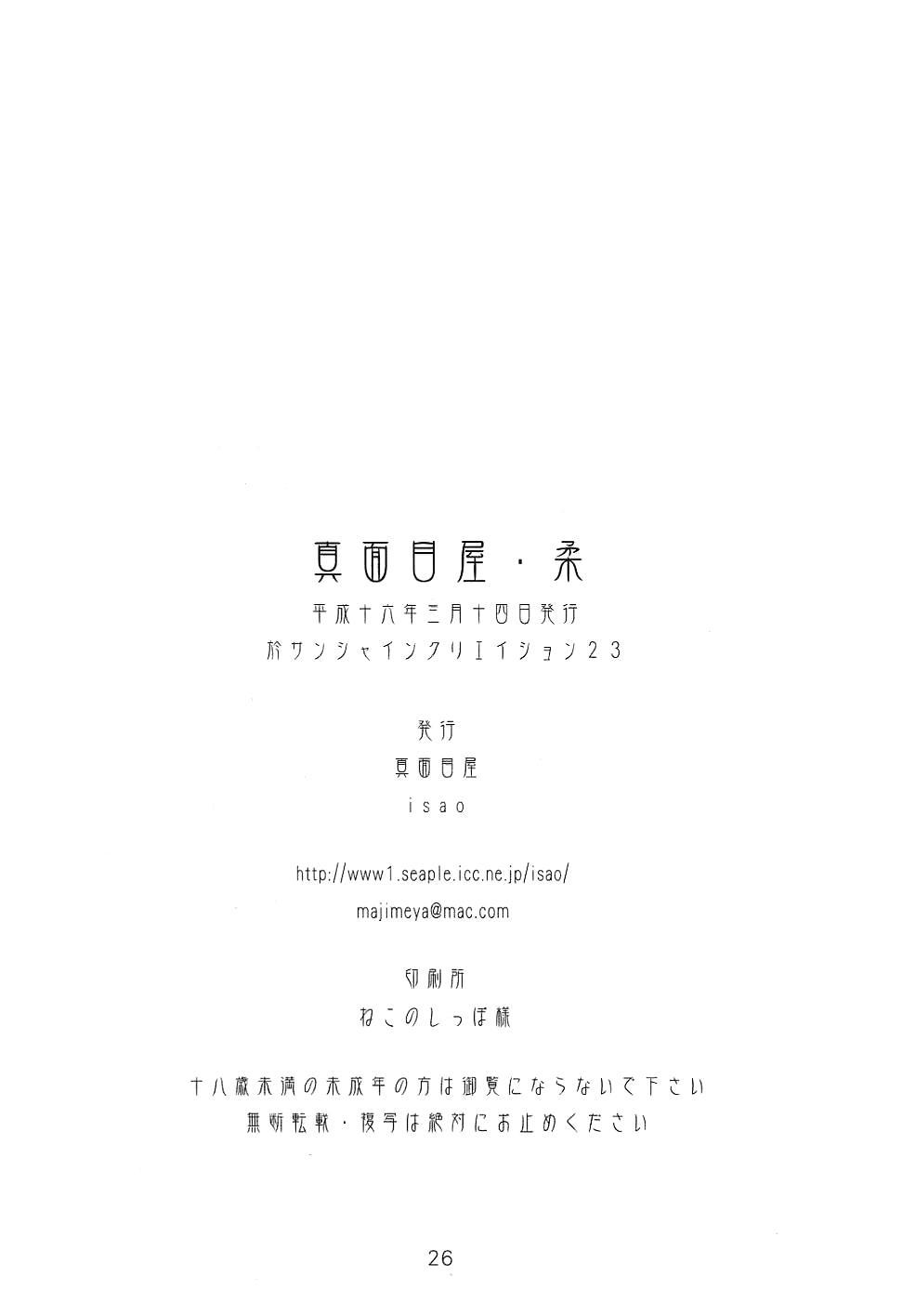Majimeya Yawa 25