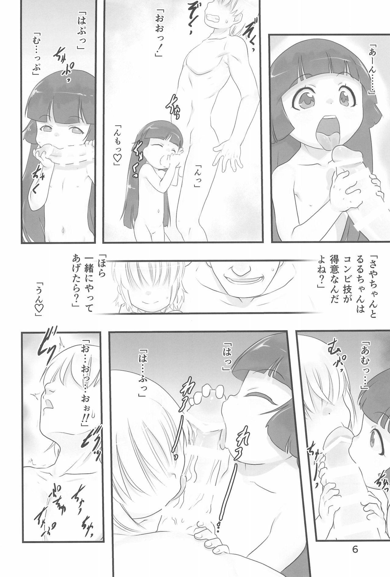Hasamikko. Ichiban Sentou 5