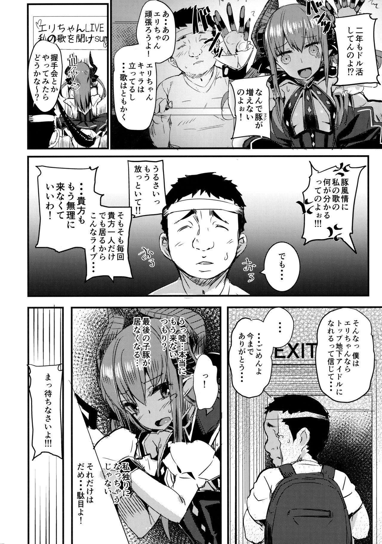 Dragon Idol Eli-chan no Aku Shikyuukaijou wa Kochira 2
