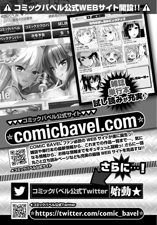 COMIC BAVEL 2018-08 396