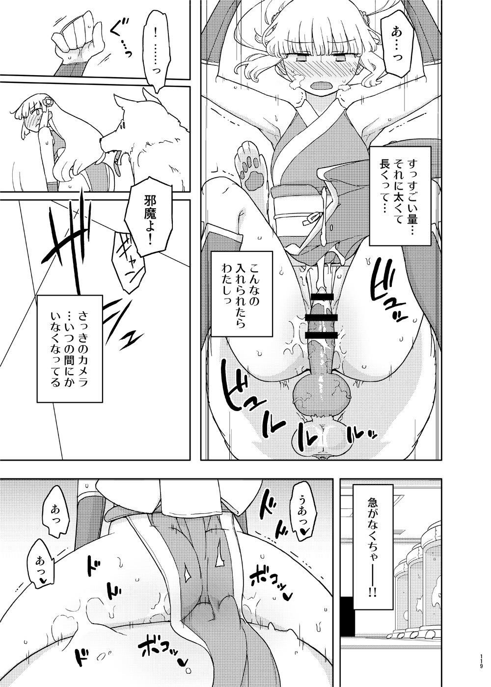 Saimin Katei Kyoushi no Inkou Seijin Muke Soushuuhen 117