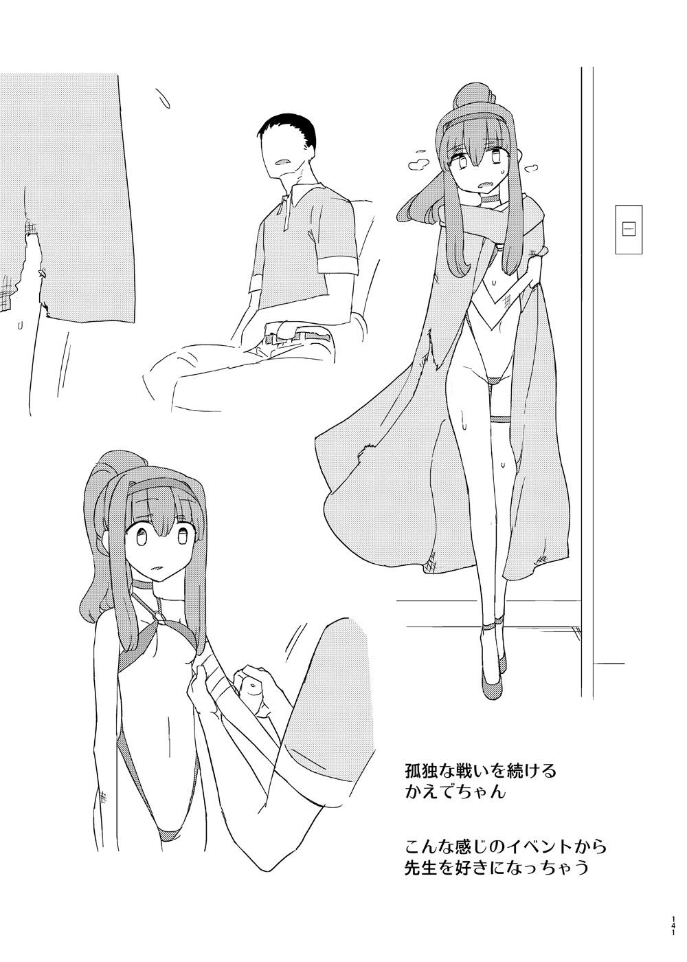 Saimin Katei Kyoushi no Inkou Seijin Muke Soushuuhen 139