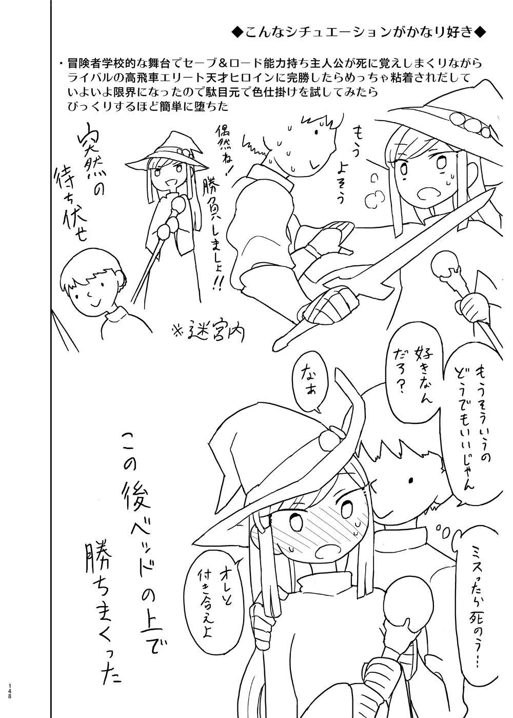 Saimin Katei Kyoushi no Inkou Seijin Muke Soushuuhen 146