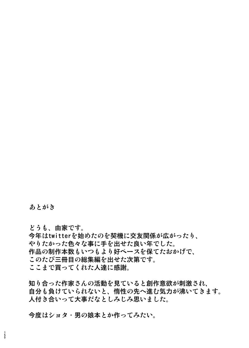 Saimin Katei Kyoushi no Inkou Seijin Muke Soushuuhen 147