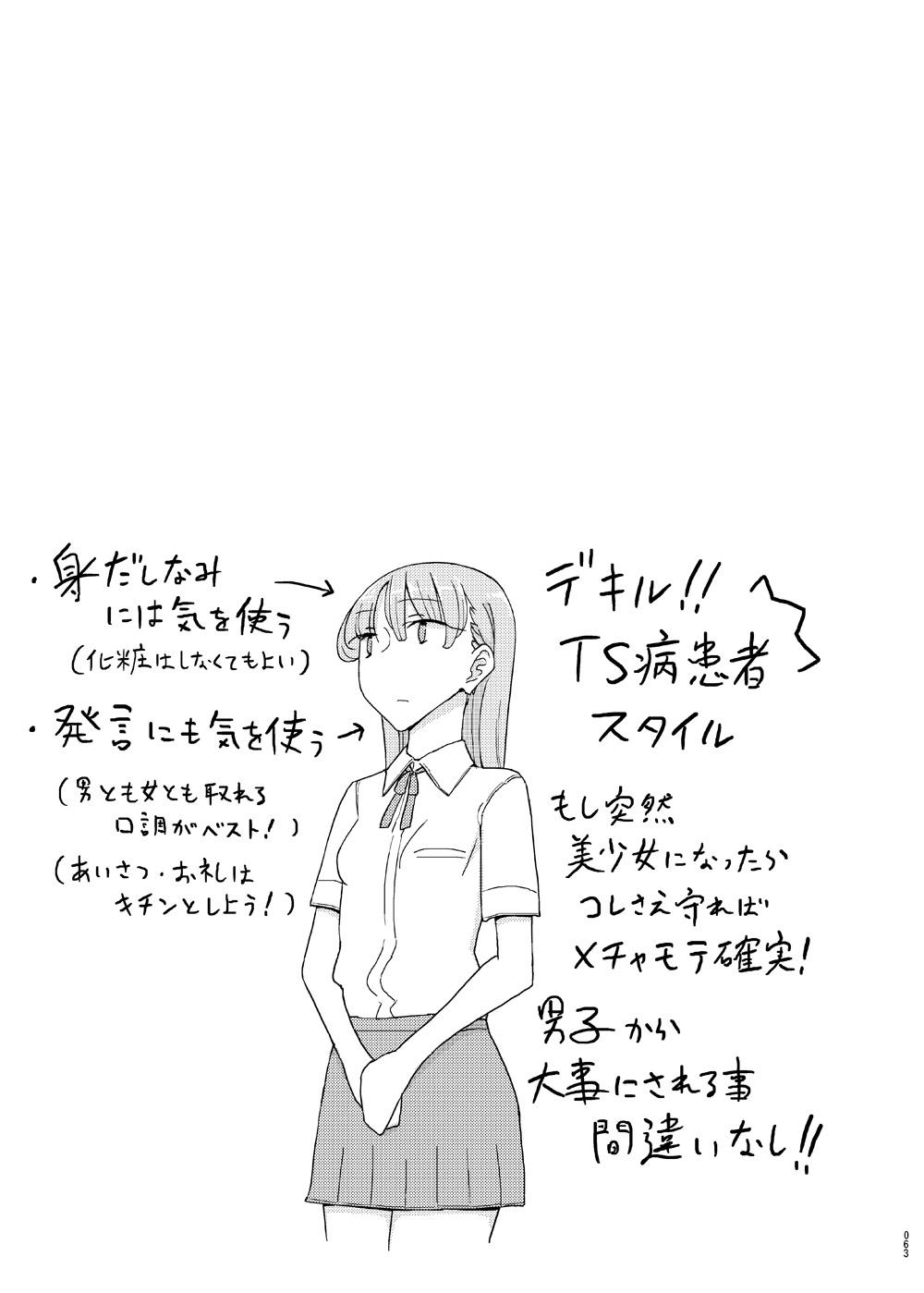 Saimin Katei Kyoushi no Inkou Seijin Muke Soushuuhen 61