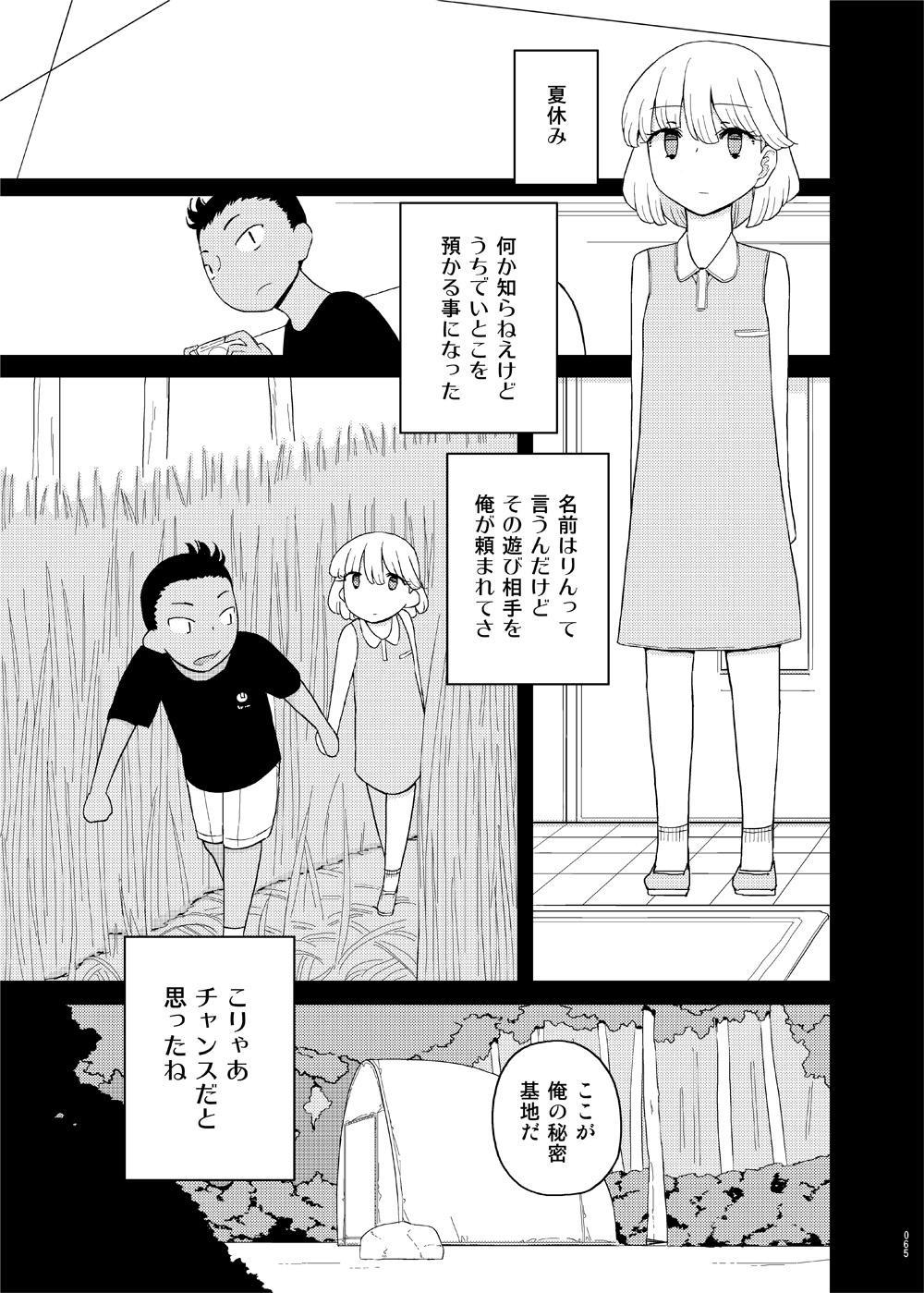 Saimin Katei Kyoushi no Inkou Seijin Muke Soushuuhen 63