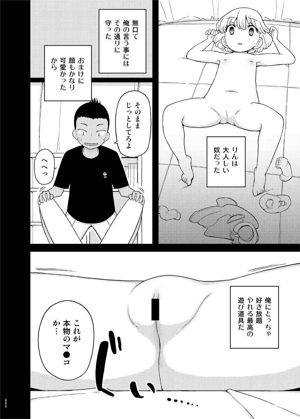 Saimin Katei Kyoushi no Inkou Seijin Muke Soushuuhen 64