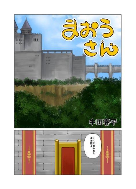 Maou-san 0