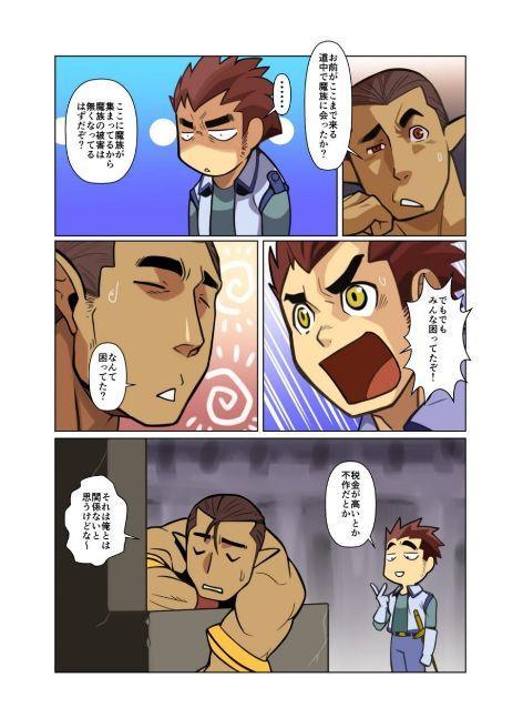 Maou-san 7