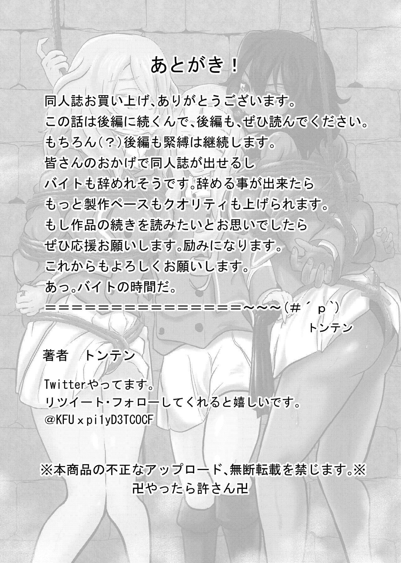 Marie-sama, Oshida to Andou Sekkan Surutte yo Zenpen 20