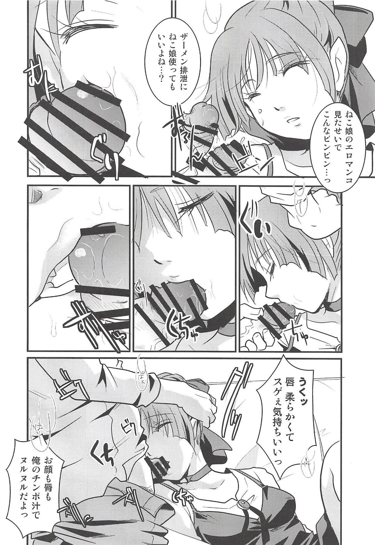Neko Musume Suikan 14