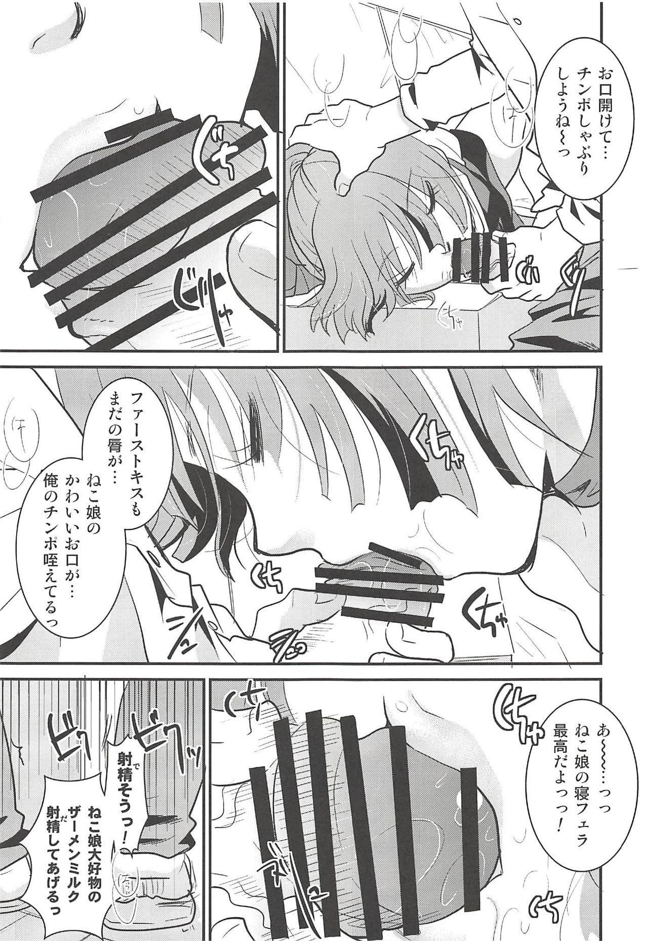 Neko Musume Suikan 15