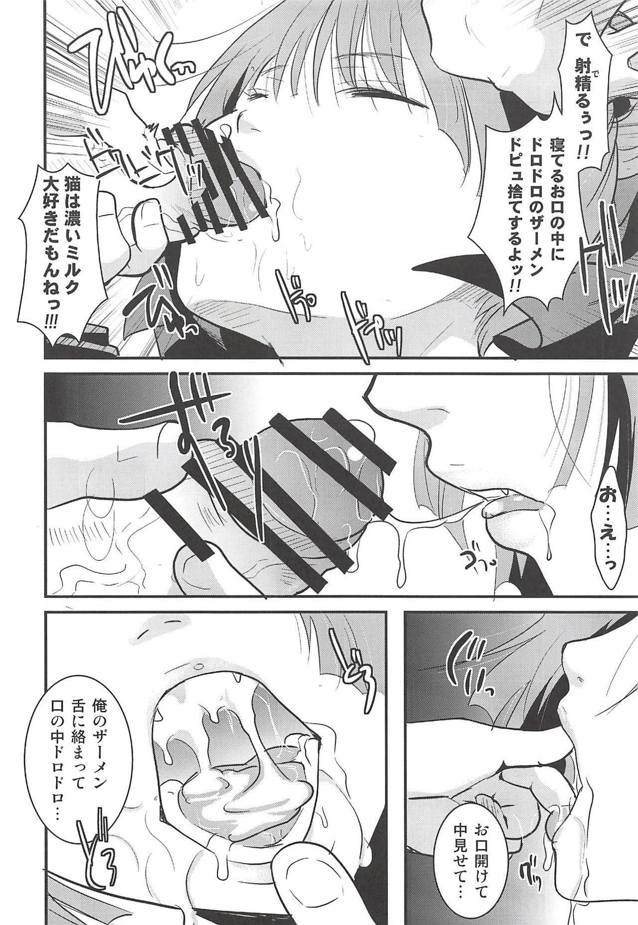 Neko Musume Suikan 16