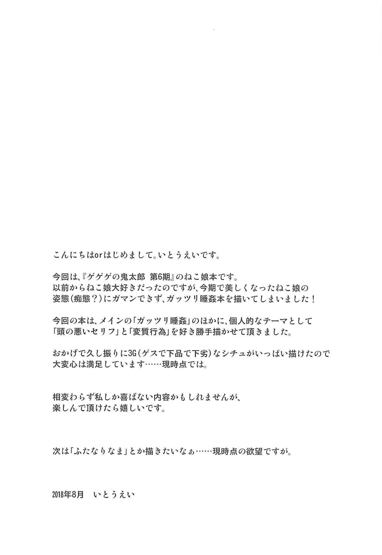 Neko Musume Suikan 2