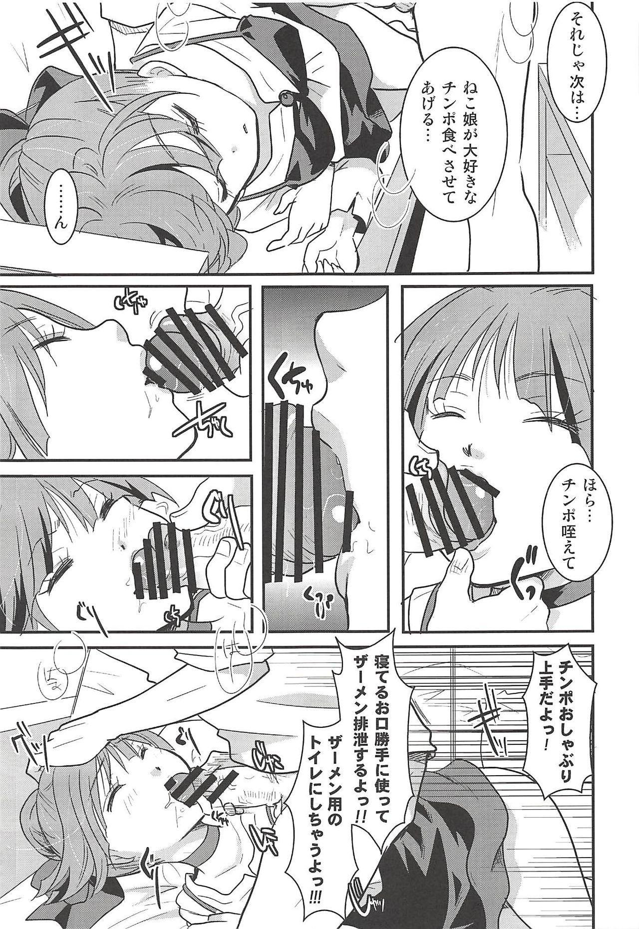 Neko Musume Suikan 29