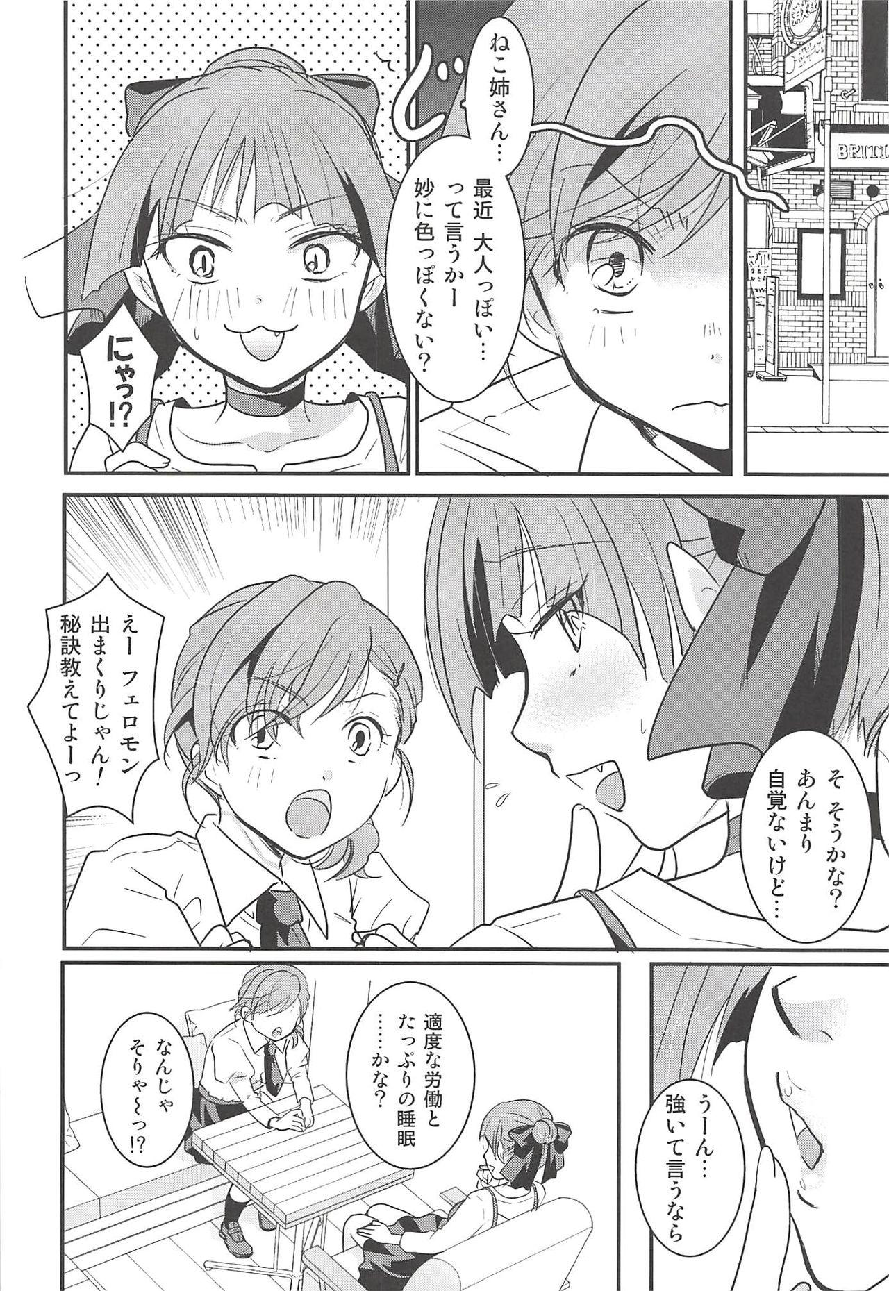Neko Musume Suikan 36