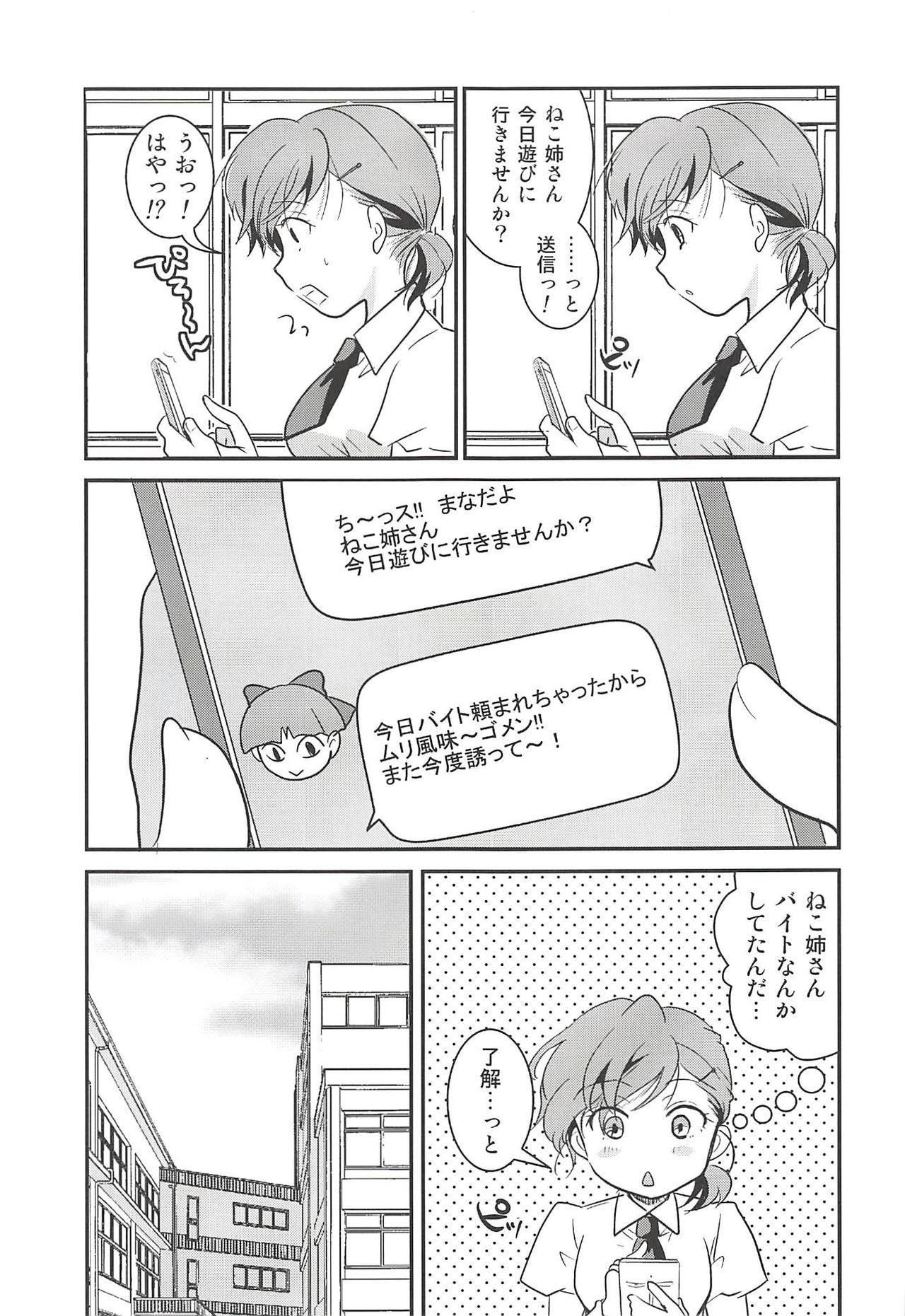 Neko Musume Suikan 3