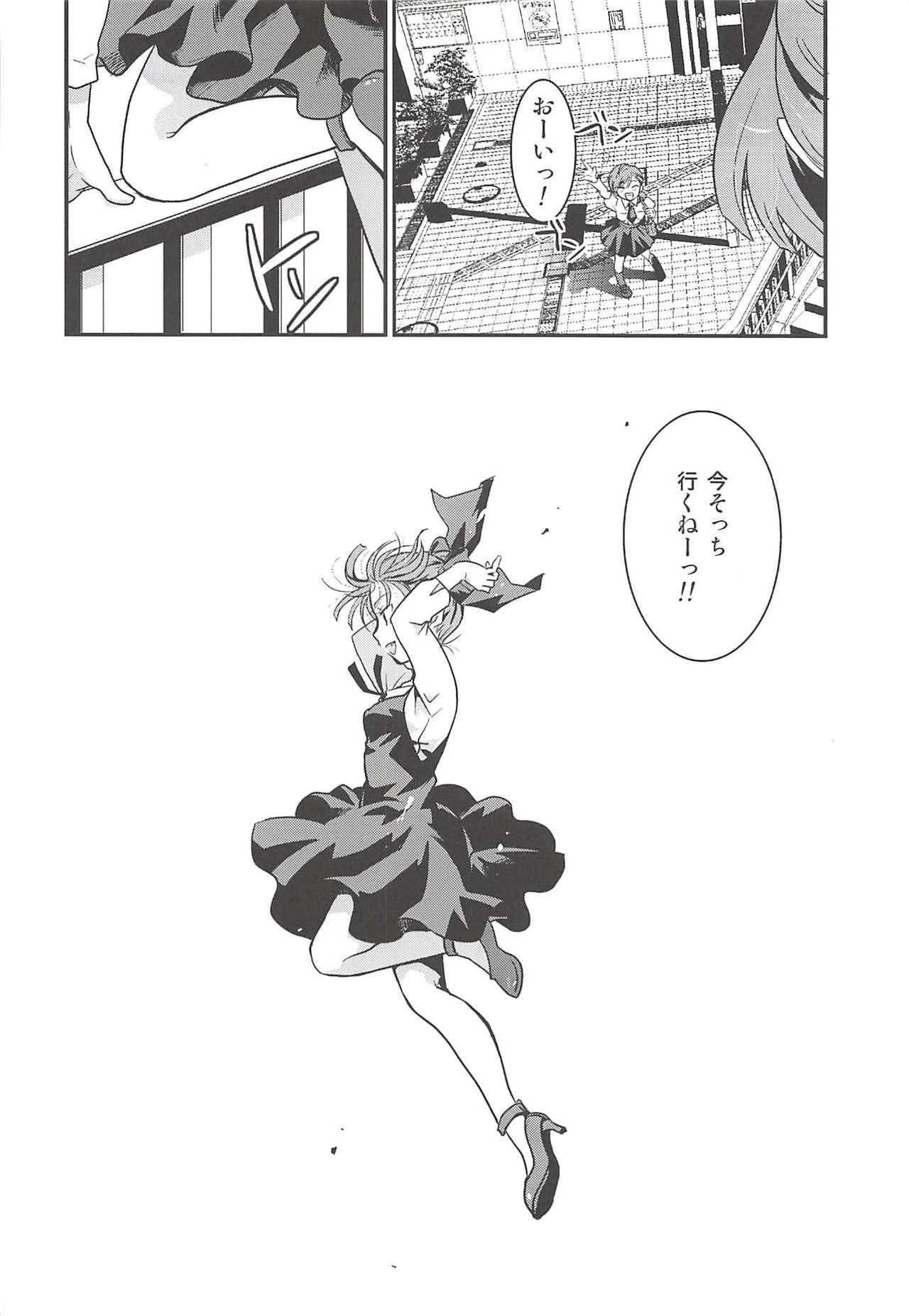 Neko Musume Suikan 50