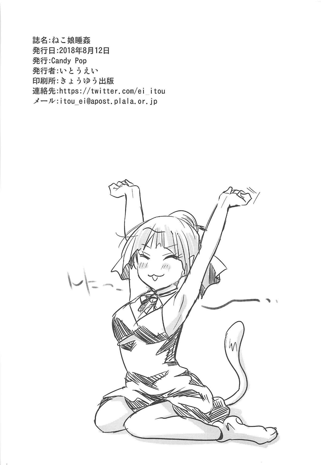 Neko Musume Suikan 54