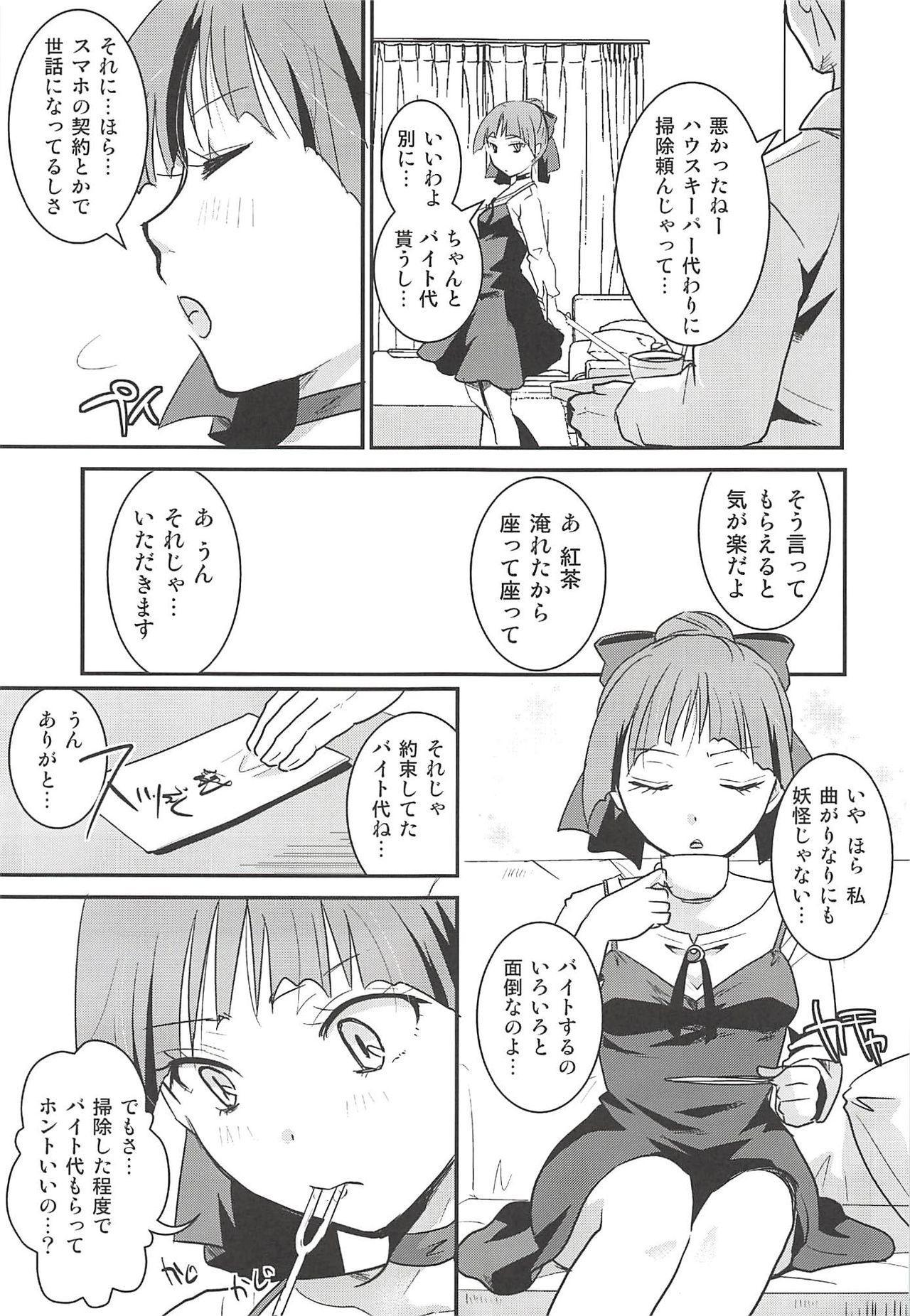 Neko Musume Suikan 5