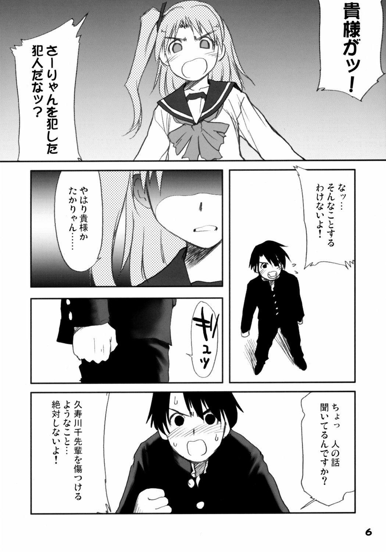 Kaiketsu Ma-ryan! 4