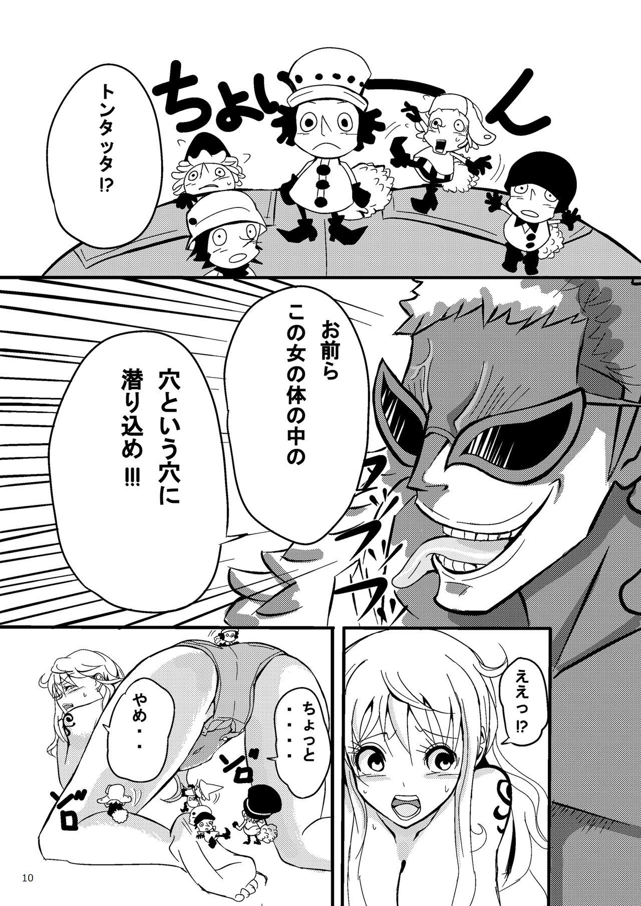 Jump Tales 15 Nami CRUSH Chitsu-nai Assatsu Tontatta 9