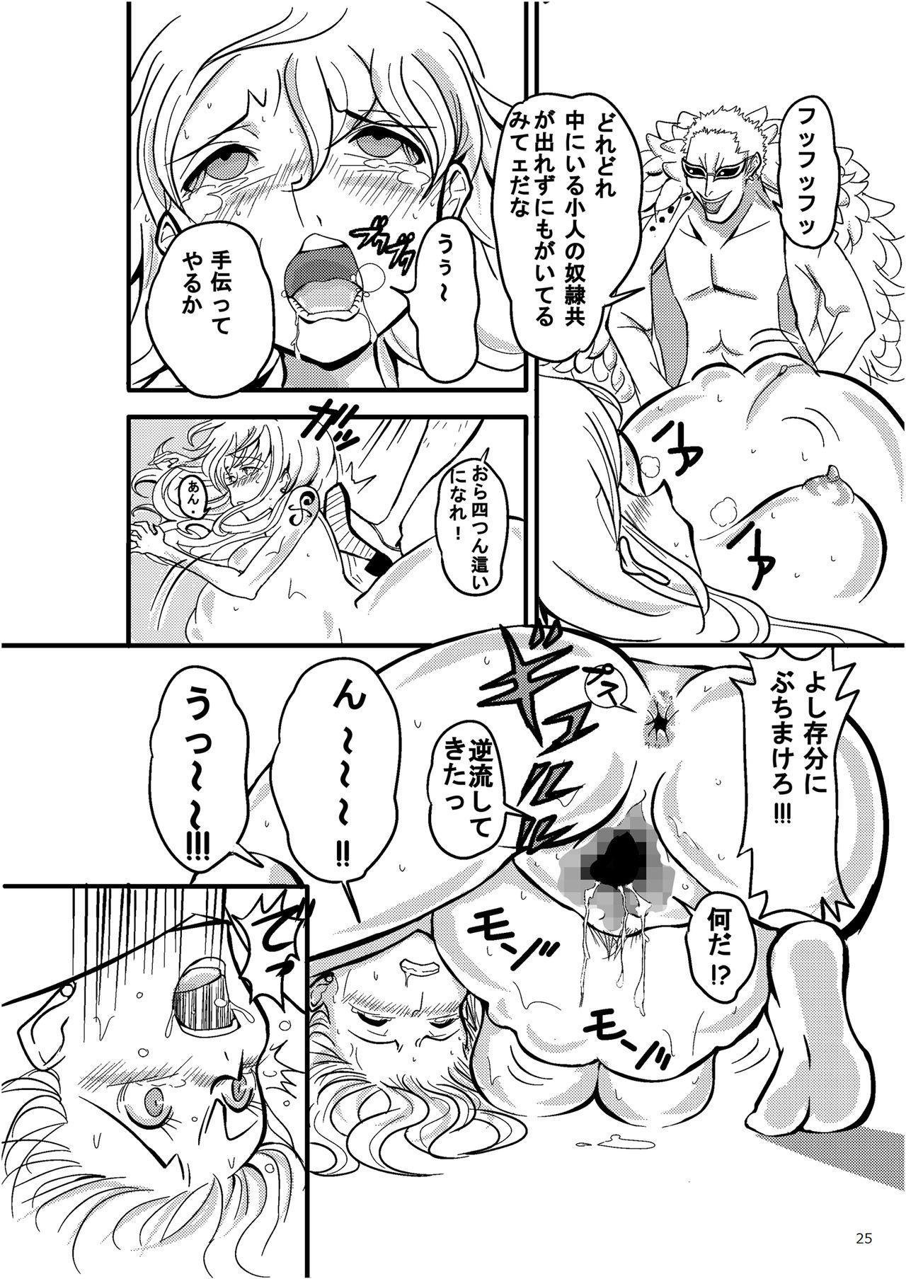 Jump Tales 15 Nami CRUSH Chitsu-nai Assatsu Tontatta 24