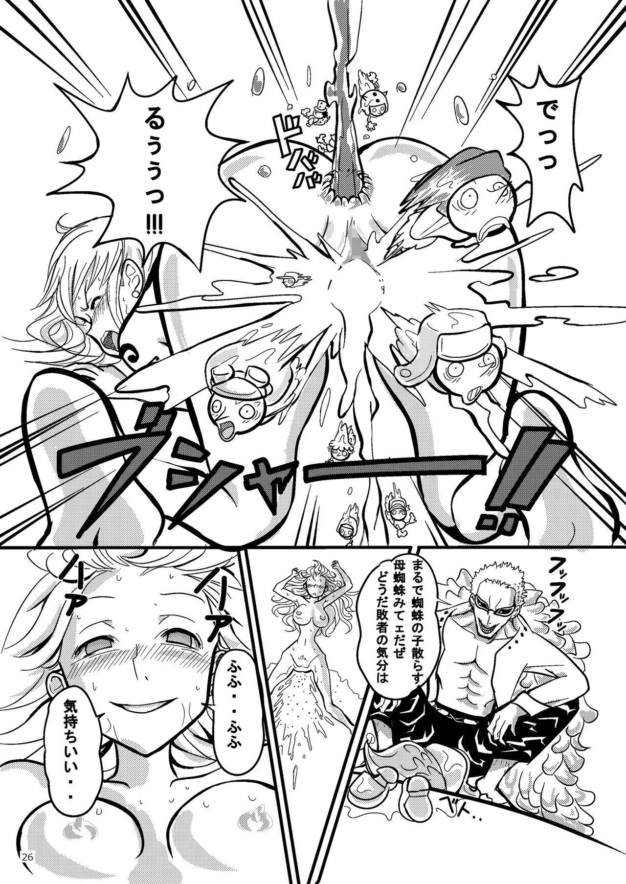 Jump Tales 15 Nami CRUSH Chitsu-nai Assatsu Tontatta 25