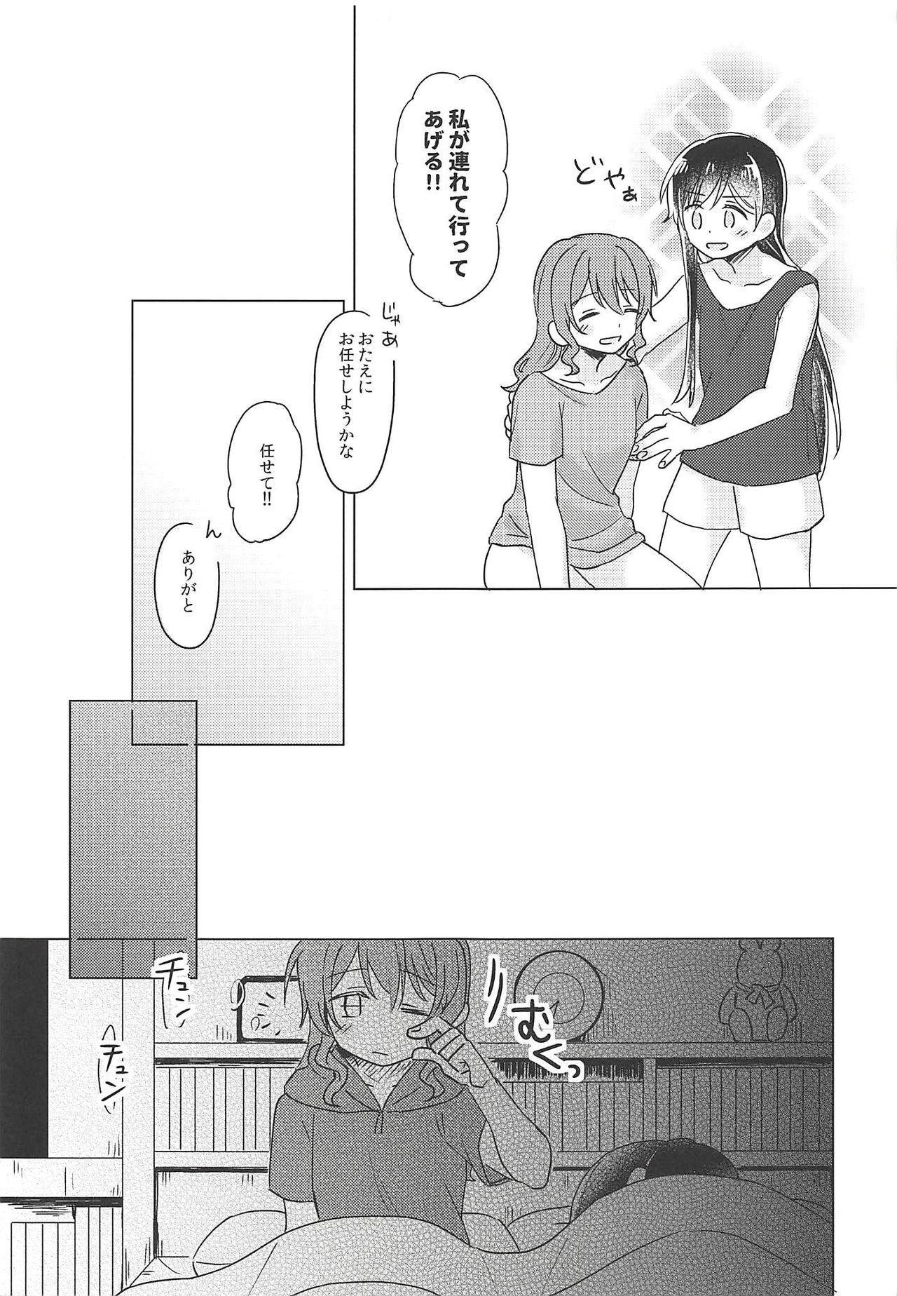 Oku no Oku no Oku 43