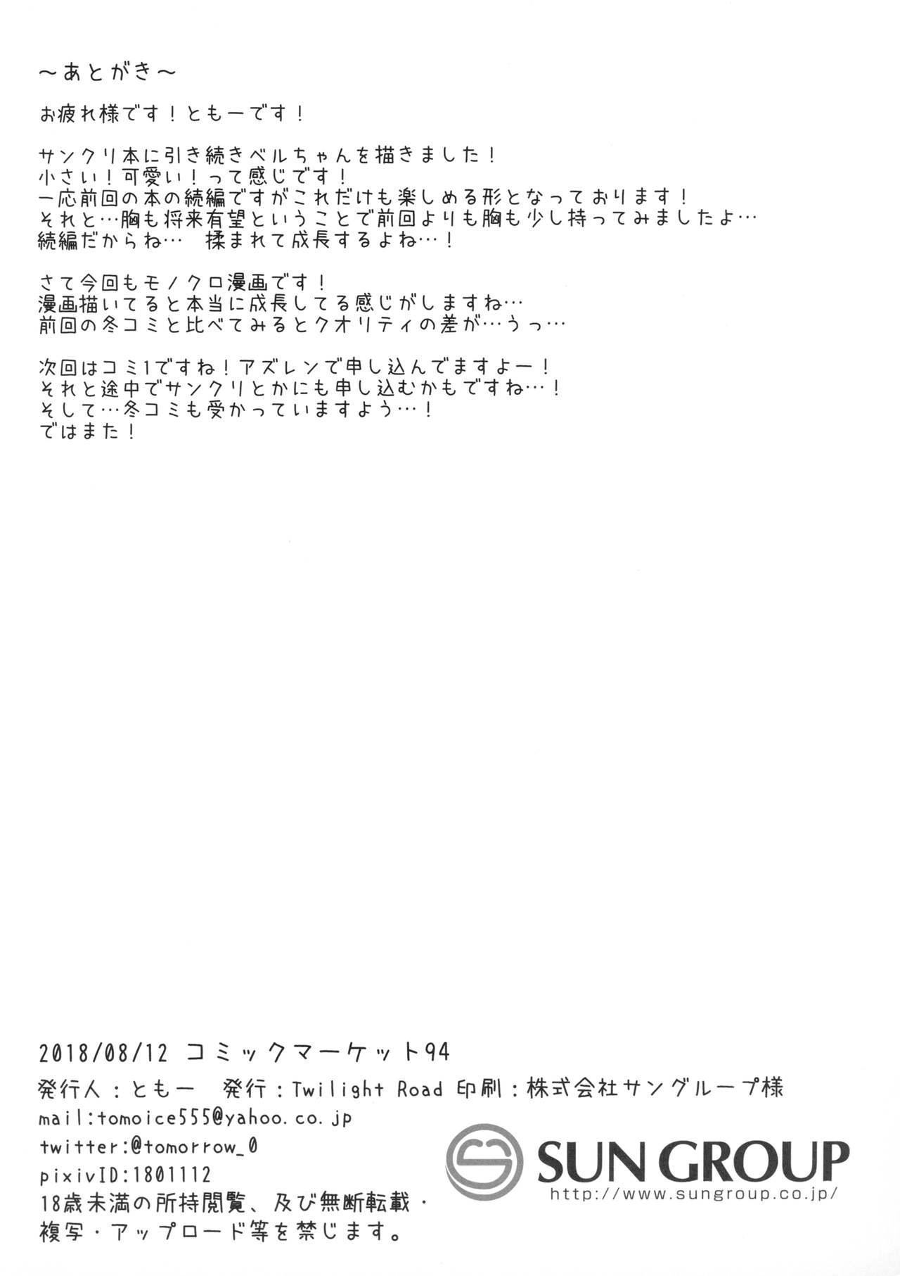 Goshujin-sama, Sonna Koto Shicha Me... desu yo! 19
